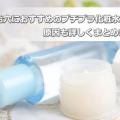 たるみ毛穴におすすめのプチプラ化粧水6選