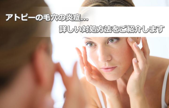 アトピーによる毛穴の炎症はどうやって治すのが良いの?
