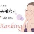試して分かった!たるみ毛穴に効く化粧品・化粧水|実力ランキングBEST3