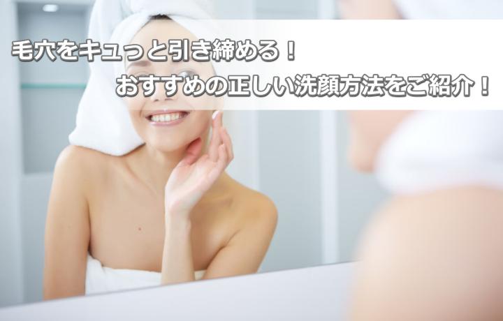 毛穴を引き締めるための正しい洗顔方法とは?