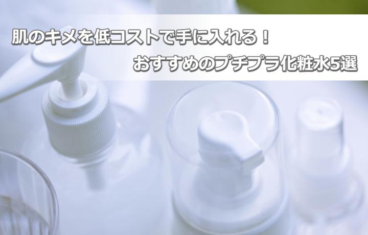 肌のキメを整えるのに効果的なプチプラ化粧水5選