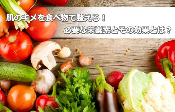 肌のキメを整える効果のある食べ物をご紹介