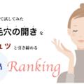 開き毛穴に人気の毛穴ケア化粧品ランキングBEST3【試したから分かる!!】