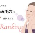 試したから分かる!たるみ毛穴に効くおすすめ化粧品|実力ランキング